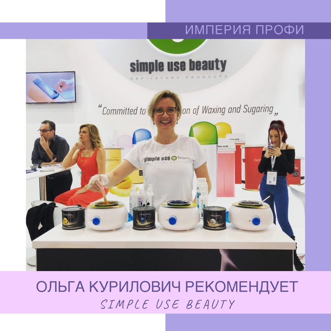 Презентация бренда Simple Use Beauty в Ярославле